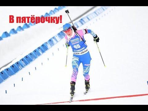 Первая медаль Украины, лучшая гонка Куклиной и смена поколения звёзд биатлона. Биатлон 2019-2020