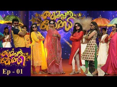 Thakarppan Comedy | Ep - 01 Mini screen stars with a 'Big Bang' | Mazhavil Manorama