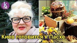 Как киевляне празднуют Пасху: опрос