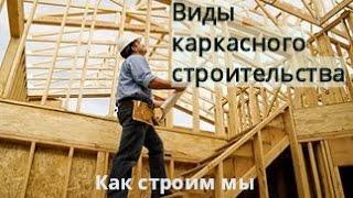 видео виды работ при строительстве коттеджа