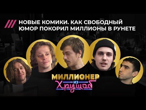 Долгополов, Малой, Чапарян, Бухаров и Сидоров — о свободном юморе в России