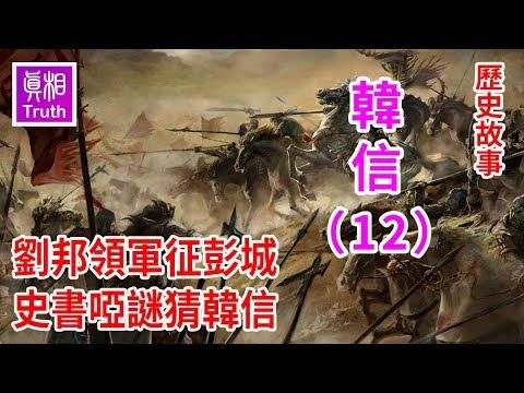 历史系列故事之韩信篇(十二):刘邦领军征彭城 史书哑谜猜韩信