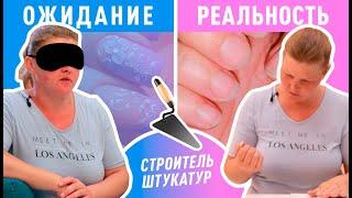 Сложный маникюр для СТРОИТЕЛЯ ШТУКАТУРА ОЖИДАНИЕ РЕАЛЬНОСТЬ 2