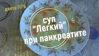 Диета 5 Суп Легкий Панкреатит позволяет