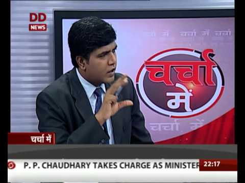 Charcha Mein: New Energy and vision for future government
