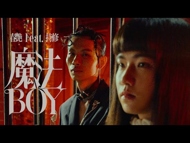 【顏社】春艷 - 魔法BOY feat. 持修ChihSiou (Official Music Video)