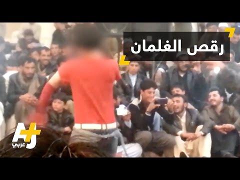 أطفال راقصون في أفغانستان thumbnail