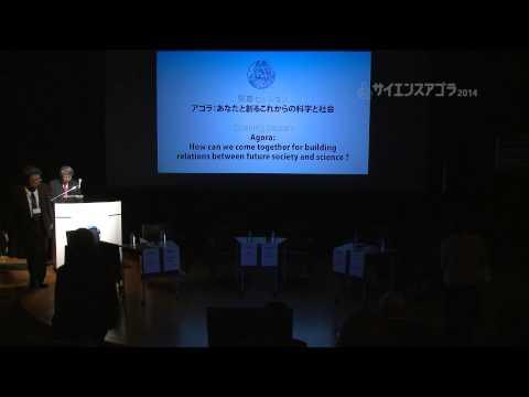 サイエンスアゴラ2014 開幕セッション:あなたと創るこれからの科学と社会