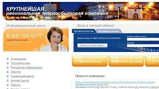 оплата иркутскэнергосбыт горячая вода ГВС и отопление online