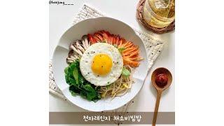 [1분 쿡딱] 전자레인지 채소 비빔밥_다이어…