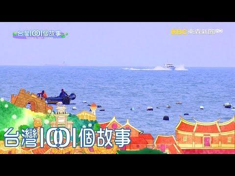 台灣1001個故事 20180513【全集】