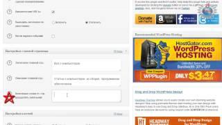 видео Обязательные для установки плагины WordPress.