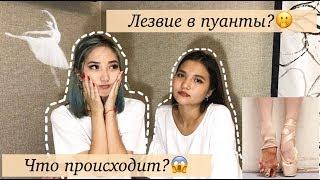 Q&A.Лезвие в пуанты:миф или правда?😱