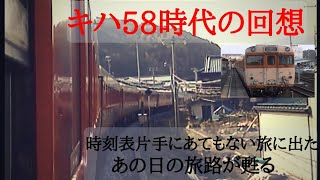 【キハ58の日】急行形キハ58系時代の回想