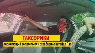 Таксорики. Засыпающий Водитель или Ограбление Китайца Ляо    BIkaBreezy