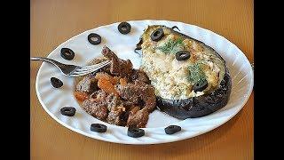 Мясо с гарниром из баклажан рецепт с фото