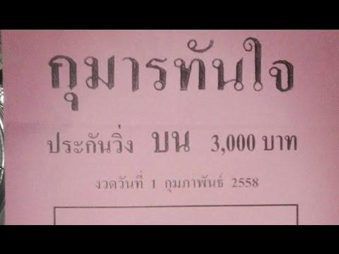 เลขเด็ดงวดนี้ หวยซองกุมารทันใจ 1/02/58
