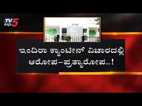 ಇಂದಿರಾ ಕ್ಯಾಂಟೀನ್ ಊಟದಲ್ಲಿ ಸ್ಲೋ ಪಾಯ್ಸನ್ ಪ್ರಕರಣ   Indira Canteen   Bangalore   TV5 Kannada