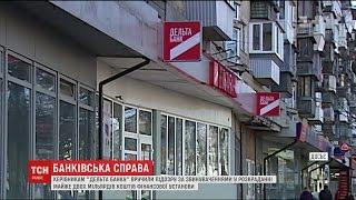 """Луценко звинуватив керівників """"Дельта Банку"""" у розкраданні двох мільярдів коштів вкладників"""