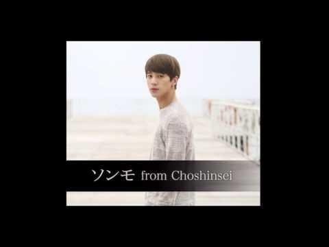 ソンモ ドラマ主題歌の新曲「still love you」先行試聴!