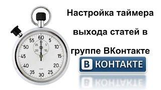 Налаштування таймера виходу статей в групі ВКонтакте