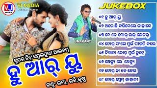 Sambalpuri Album // HWO ARE YOU // All Song ( Singer - Umakant Barik )