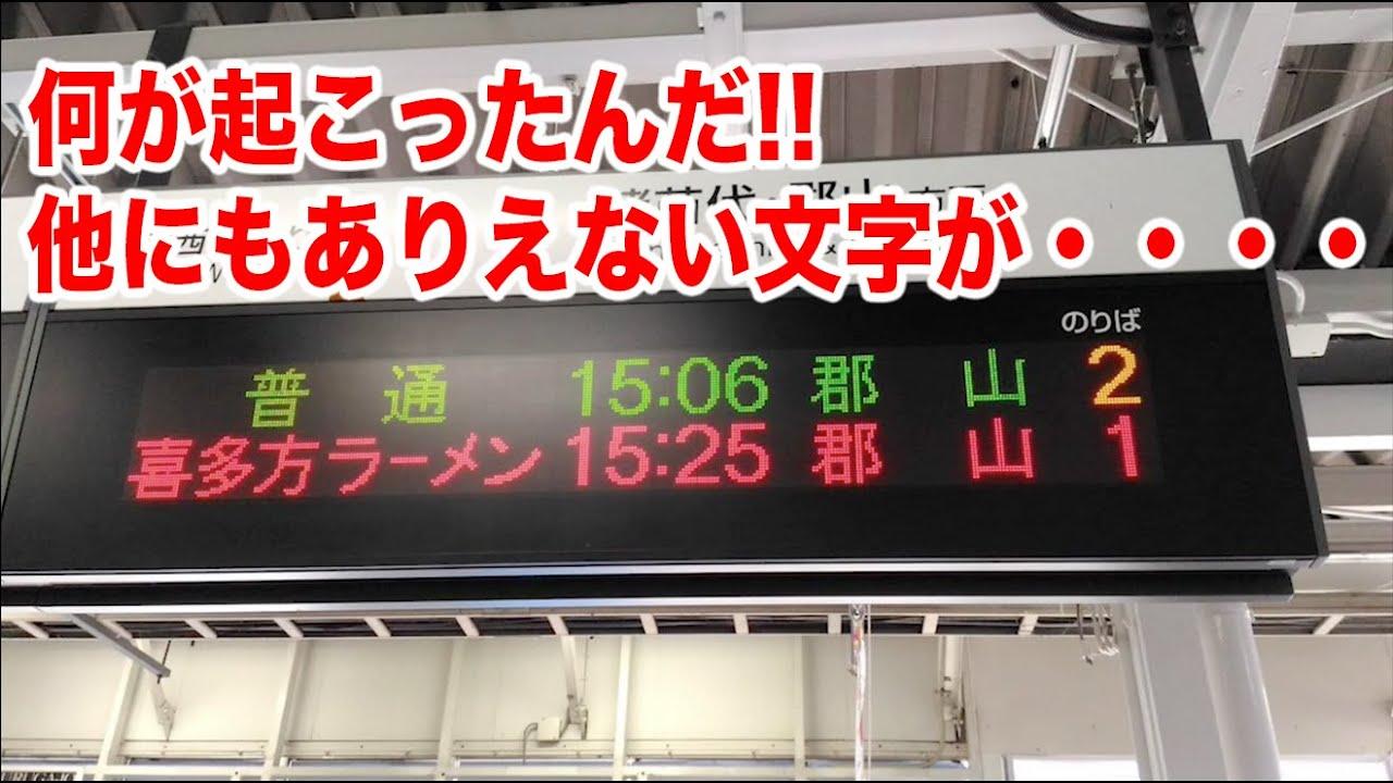 【笑える】JR会津若松「喜多方ラーメン」の文字が!他にも笑える文字が!!