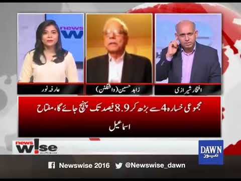 Newswise - 22 May, 2018 - Dawn News