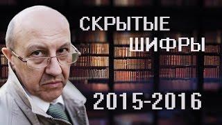 Андрей Фурсов - Что ждёт Россию и к чему готовиться народу