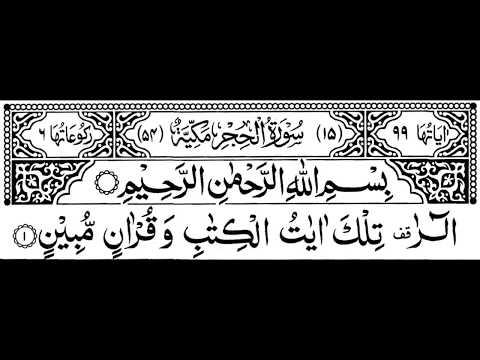 Surah Al-Hijr Full | Sheikh Sudais With Arabic Text (HD)|سورة الحجر|