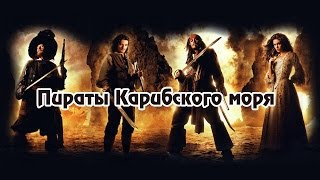 Пираты Карибского моря Scotty Pirates Of The Caribbean Dave Darell Remix