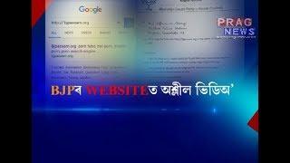 Shocking : Assam BJP website has been Hacked from Russia