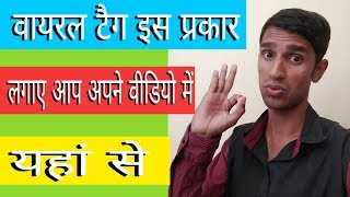 viral tags kaha se le, how to find viral tags foryoutube, viral tags for youtube