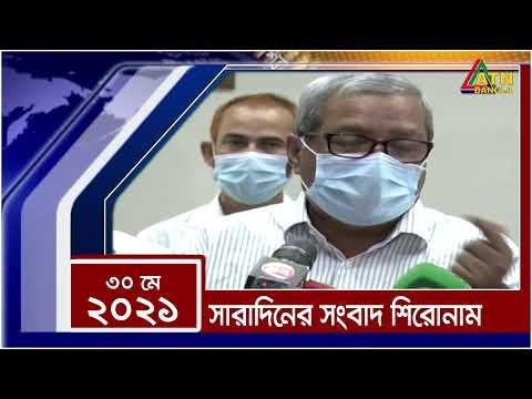 সারাদিনের সংবাদ শিরোনাম । 30.05.2021   NEWS HEADLINES   ATN Bangla News