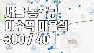 [미용실임대] 서울 동작구 이수역 주변 미용실 (샵인 …