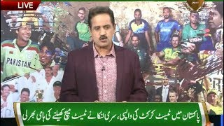 Will Sri Lankan Team Visit Pakistan For Test Series??? | World Cup Aur Hum Sub | ALL OUT 12 July 19