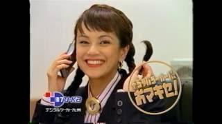 デジタルツーカー九州 CM 牧瀬里穂 デビット伊東.