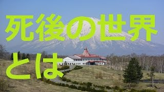 http://blogs.yahoo.co.jp/kita_yuu_sapporo/MYBLOG/yblog.html 死後の...