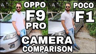 Xiaomi Poco F1 vs Oppo F9 Pro Camera Comparison|Oppo F9 Pro Camera Review|Poco F1 Camera Review