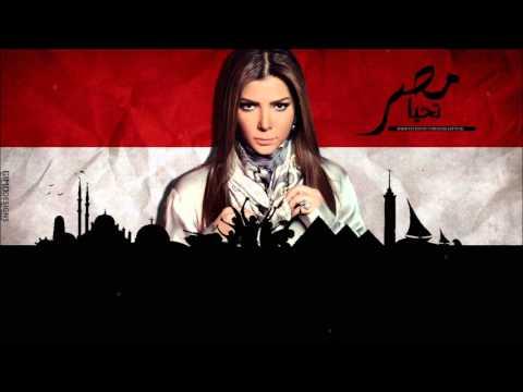 Assala - Tahia Masr / اصاله - تحيا مصر