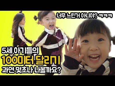 [ENGSUB] 달리기 짱 느린거 실화? ㄷㄷ 5세아기들의 100미터 달리기 대결 ㅋㅋ 꿀잼주의 가을운동회 (feat. 예콩이) [뚜아뚜지TV]