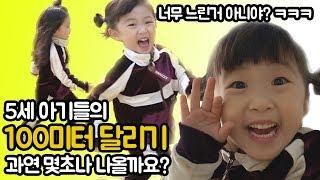 달리기 짱 느린거 실화? ㄷㄷ 5세아기들의 100미터 달리기 대결 ㅋㅋ 꿀잼주의 가을운동회 (feat. 예콩이)