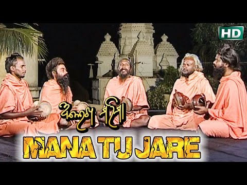 MANA TU JARE ମନ ତୁ ଜାରେ    Album-Alekh Mahima    Baba Dasharathi Dash    Sarthak Music