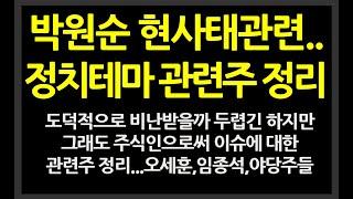 박원순 서울시장 현상황 관련...주식인이니까 반사관련주…