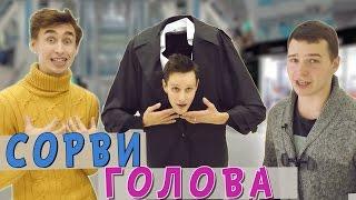 Подстава - Сорви ГОЛОВА/ ФОКУСЫ/ Уличная магия/ Розыгрыш