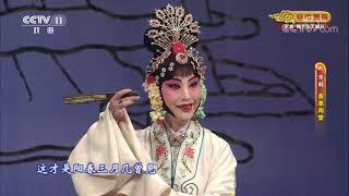 《CCTV空中剧院》 20191013 京剧《春草闯堂》 1/2  CCTV戏曲