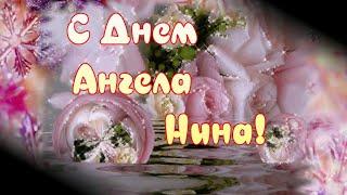 С Днём Ангела Нина!💙