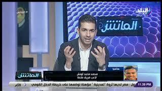 الماتش - أونش لاعب طنطا : إصابتي أمام الزمالك لن تؤثر علي المشاركة فى مباراة الأهلي المقبلة