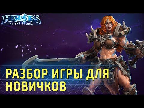видео: Разбор турнирной игры для новичков. Анализ и пояснения. heroes of the storm