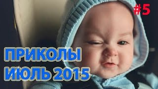 ПРИКОЛЫ FUN сборка #5 ИЮЛЬ2015